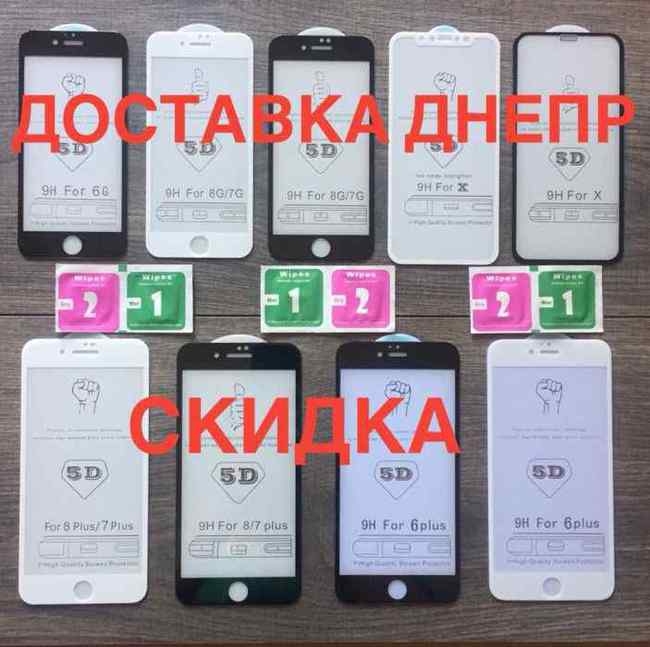 Защитное 3d/5d стекло на iPhone 6/6s/6+/7/7+/8/8+/X/Xr/Xmax плюс айфон-www.uvseh.com